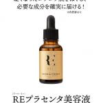 RE(アールイー)プラセンタ美容液の効果と口コミ